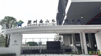 南山区外国语学校