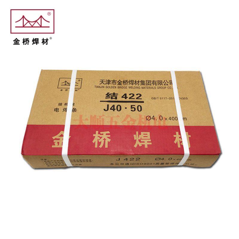 天津金桥碳钢电焊条